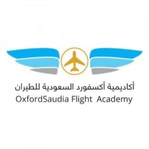 أكاديمية أكسفورد السعودية للطيران