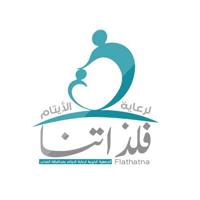 الجمعية الخيرية لرعاية الأيتام بمحافظة المذنب