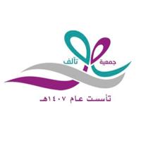 الجمعية الخيرية لتيسير الزواج والرعاية الأسرية بعنيزة (تآلف)