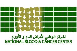 المركز الوطني لأمراض الدم والأورام