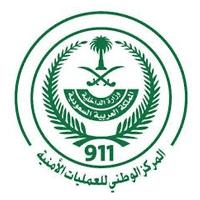 المركز الوطني للعمليات الأمنية (911)