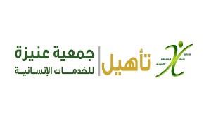 جمعية عنيزة للخدمات الانسانية