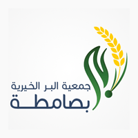 جمعية البر الخير بمحافظة صامطة