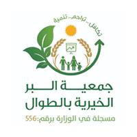 جمعية البر الخيرية بالطوال