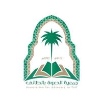 جمعية الدعوة بالطائف