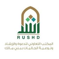 جمعية الدعوة ببني مالك (رشد)