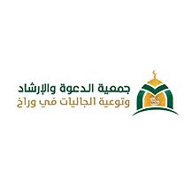 جمعية الدعوة في وراخ