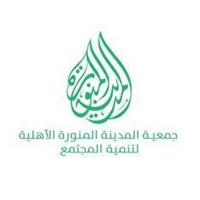 جمعية المدينة المنورة الأهلية لتنمية المجتمع