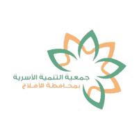 جمعية التنمية الأسرية بمحافظة الأفلاج
