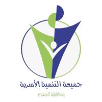 جمعية التنمية الأسرية بمحافظة الجموم