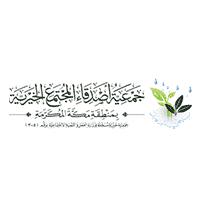جمعية أصدقاء المجتمع الخيرية