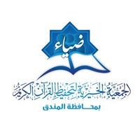 جمعية ضياء لتحفيظ القرآن الكريم بالمندق