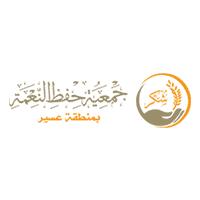 جمعية حفظ النعمة بمنطقة عسير