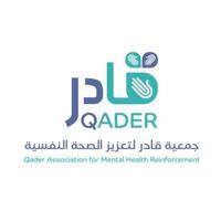 جمعية قادر لتعزيز الصحة النفسية بتبوك
