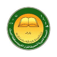 جمعية تحفيظ القرآن بالجبيل