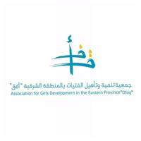 جمعية تنمية وتأهيل الفتيات بالمنطقة الشرقية (أفق)