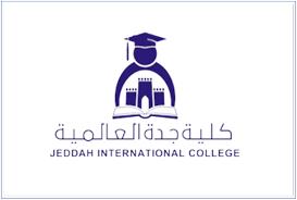 كلية جدة العالمية
