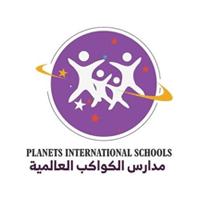 مدارس الكواكب العالمية بالرياض