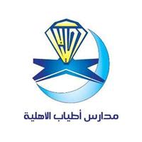 مدارس أطياب الأهلية بمدينة الرياض