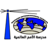 مدرسة الأمم العالمية