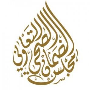 مجلس الضمان الصحى التعاونى