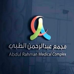 مجمع عبدالرحمن الطبي