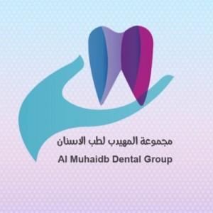 مجموعة المهيدب لطب الاسنان