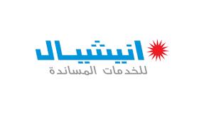 مجموعة انيشيال السعودية