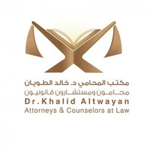 مكتب المحامي خالد الطويان للمحاماة والمستشارين