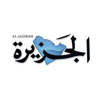 مؤسسة الجزيرة للصحافة والطباعة
