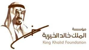 مؤسسة الملك خالد الخيرية