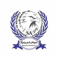 مؤسسة سواتر الحماية للحراسات الأمنية