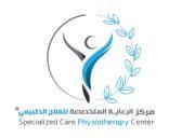 مركز الرعاية المتخصصة للعلاج الطبيعي