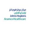 مركز جونز هوبكنز أرامكو للرعاية الصحية
