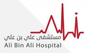 مستشفى علي بن علي