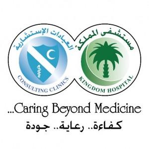مستشفى المملكة والعيادات الاستشارية