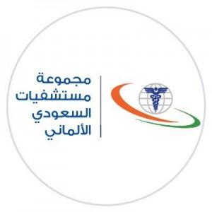 مستشفيات السعودي الألماني