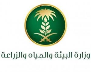 وزارة البيئة و المياه والزراعة