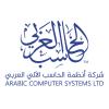 شركة أنظمة الحاسب العربي السعودية