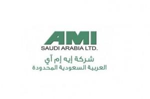 شركة إيه إم آي العربية السعودية
