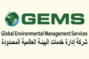 شركة خدمات إدارة البيئة العالمية المحدودة