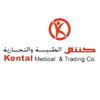 شركة كينتال الطبية والتجارية